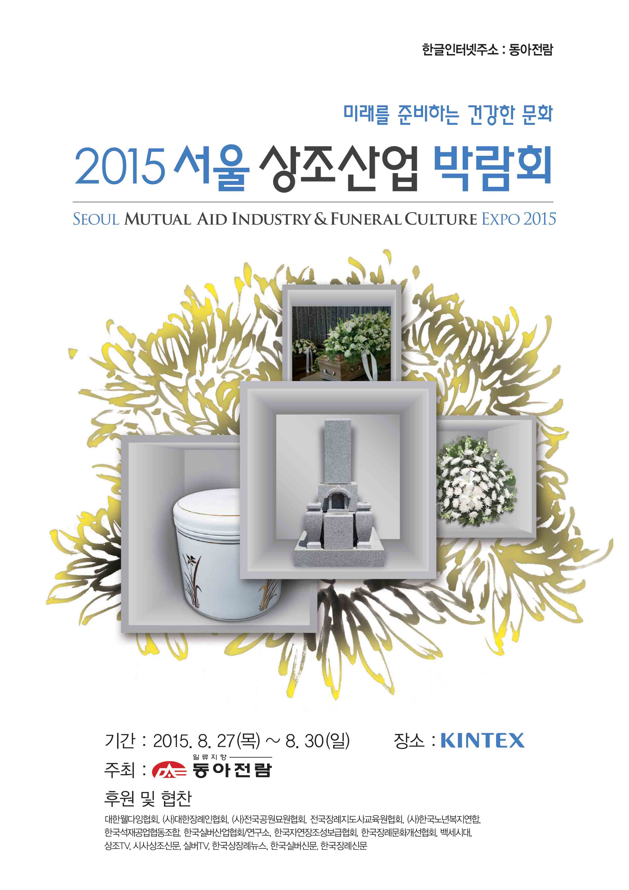 [동아전람]2015서울상조박람회보도자료이미지.hwp.jpg